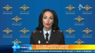 Выяснилось, как хакеры смогли похитить со счетов российских банков около 2 млрд рублей