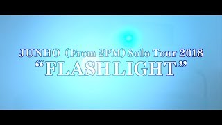 """JUNHO (From 2PM) 『JUNHO (From 2PM) Solo Tour 2018 """"FLASHLIGHT""""』告知映像"""