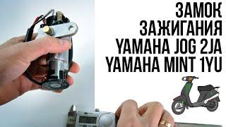 Запчасти Yamaha Jog - Замок зажигания JOG, MINT - 2JA / 1YU - Подробные размеры