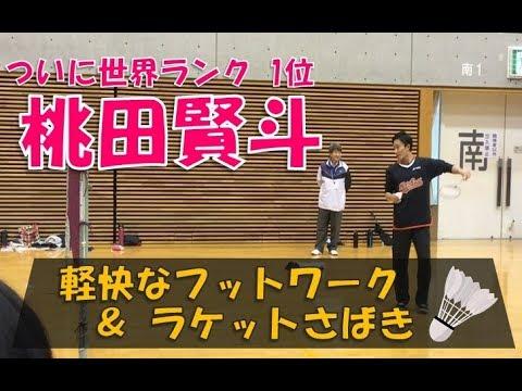 �ノーカット版】 桃田賢斗 × フットワーク&ラケット��� ジュニア�手�相手