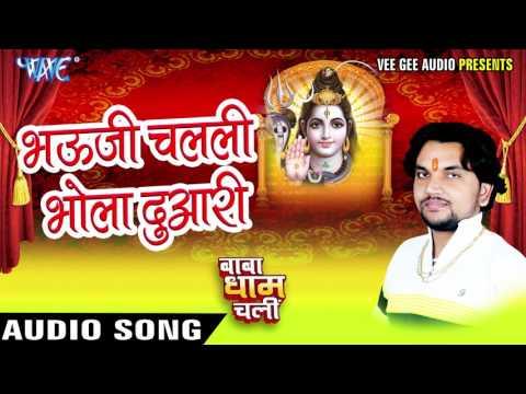 भौजी चलली भोला दुआरी - Baba Dham Chali - Gunjan Singh - Bhojpuri Kanwar Songs 2016 new