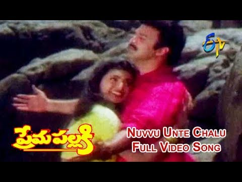 Nuvvu Unte Chalu Full Video Song | Prema Pallaki | Vineeth | Suresh | Roja | ETV Cinema