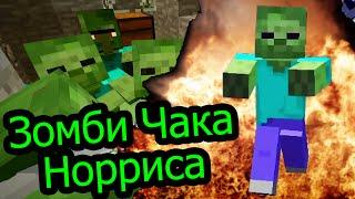 Minecraft - Зомби Чака Норриса