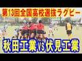 H23年度(H24 3月)第13回全国高等学校選抜ラグビー予選Cリーグ 秋田工業VS伏見工業(フルバージョン)
