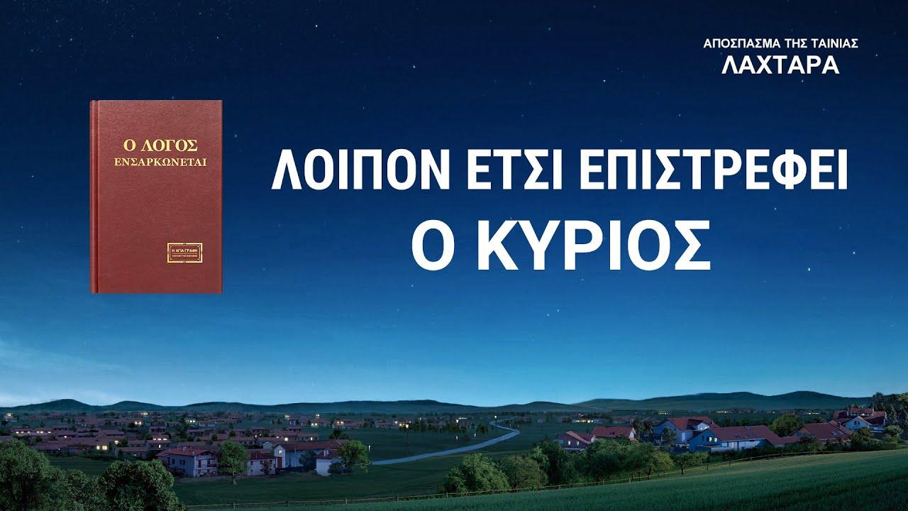 Ελληνική ταινία «ΛΑΧΤΑΡΑ» Σημαντικά στιγμιότυπα (1) - Λοιπόν έτσι επιστρέφει ο Κύριος