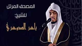 تلاوه مؤثره : وجاءت سكرة الموت بالحق - ياسرالدوسري   Surah Qaf - Yasser AL Dossari #6