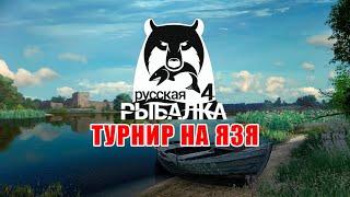 Язь на реке Волхов Русская Рыбалка 4