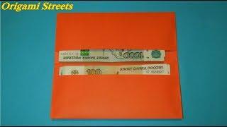 видео Как сделать из бумаги кошелёк, портмоне, конверт для бумажных денег и мелочи своими руками? Как сделать волшебный кошелек из бумаги: схема с описанием