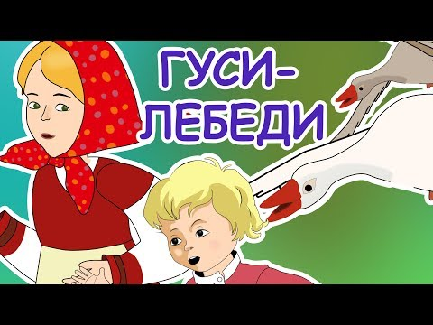 Русские народные сказки - Гуси-лебеди