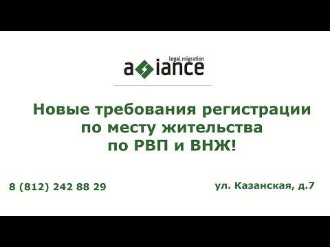 Новые требования регистрации по месту жительства по РВП и ВНЖ!
