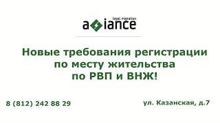 видео заявление о регистрации по месту жительства