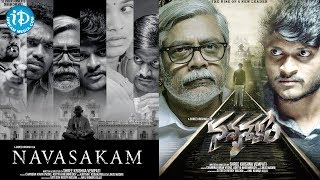 Navasakham Telugu New Short Film || Siva || Suchitha || Shree Krishna || iDream Movies
