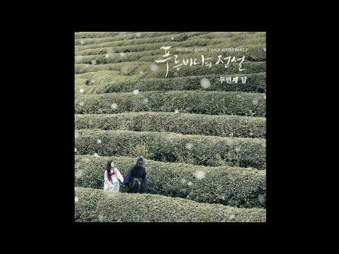 01.Second Moon - Hidden Story | Legend Of The Blue Sea OST Score Part 2