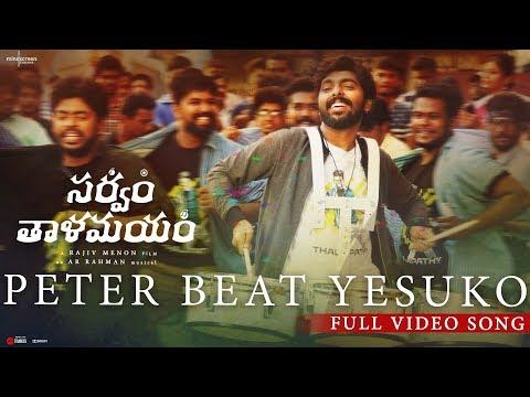 Peter Beat Yesuko | Telugu Full Video | Sarvam Thaala Mayam | Rajiv Menon | AR Rahman| GV Prakash