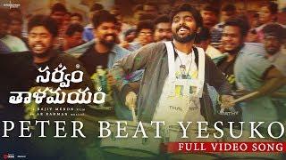 Peter Beat Yesuko | Telugu Full | Sarvam Thaala Mayam | Rajiv Menon | AR Rahman| GV Prakash