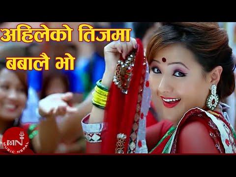 Super Hit New Teej Song 2015 Aahileko Teejma Babalai Bho by Kisan Gaha Magar & Susmita Gurung HD