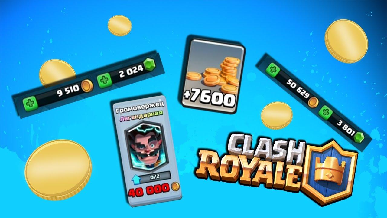 КАК ЛЕГКО ЗАРАБОТАТЬ МОНЕТЫ? Clash Royale | заработать деньги быстро много легко