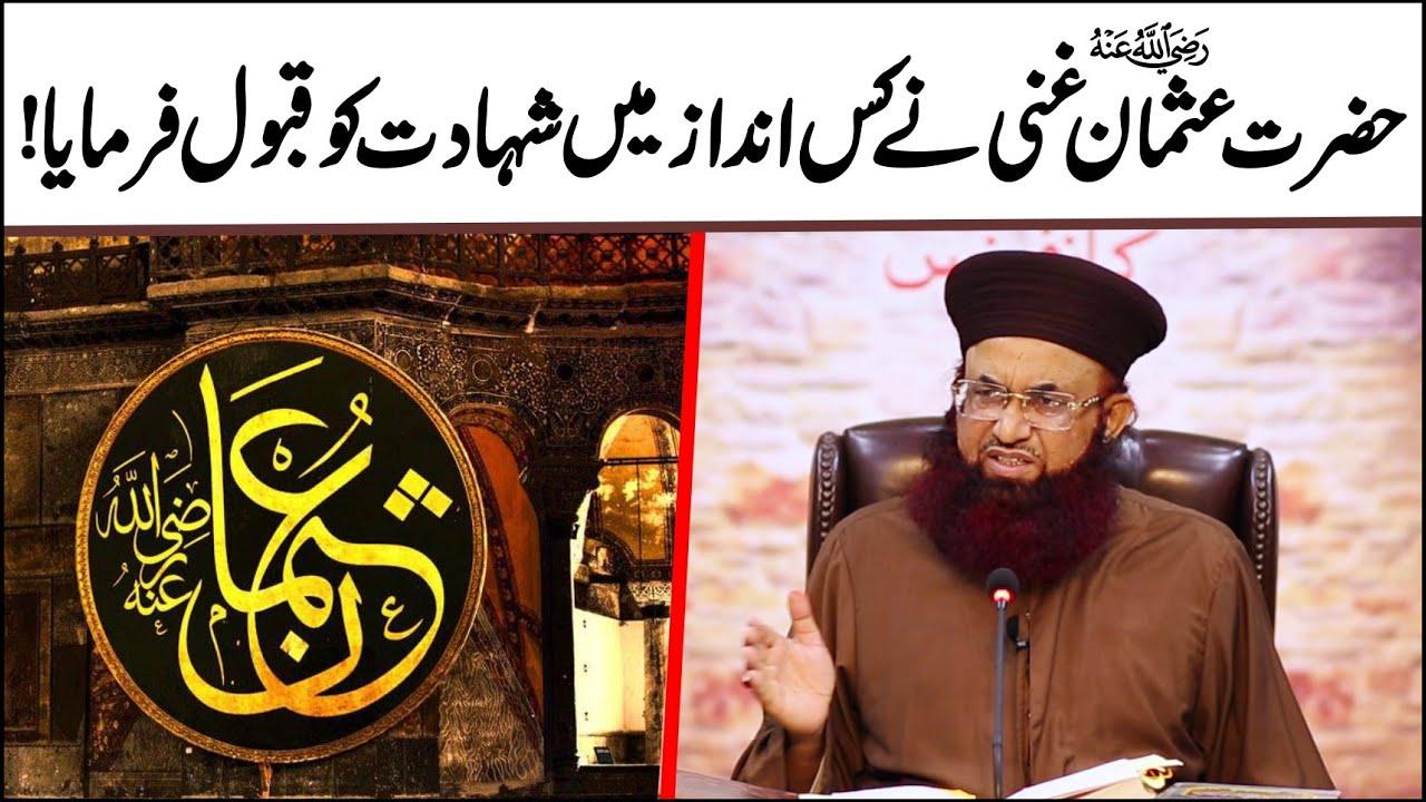Hazrat Usman E Ghani رضی اللہ عنہ | Kis Andaz Me Shahdat Ko Qabool Kiya | Dr Ashraf Asif Jalali |