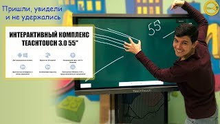 "Знакомство с  TEACHTOUCH 55""  Android+Windows"