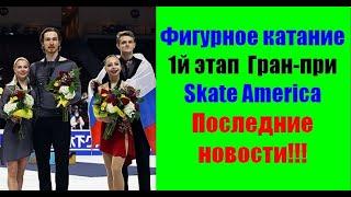 Фигурное катание Грин при Skate America 2021 Последние новости Итоги