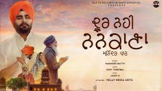 Door Nahin Nankana (Maninder Batth) Mp3 Song Download