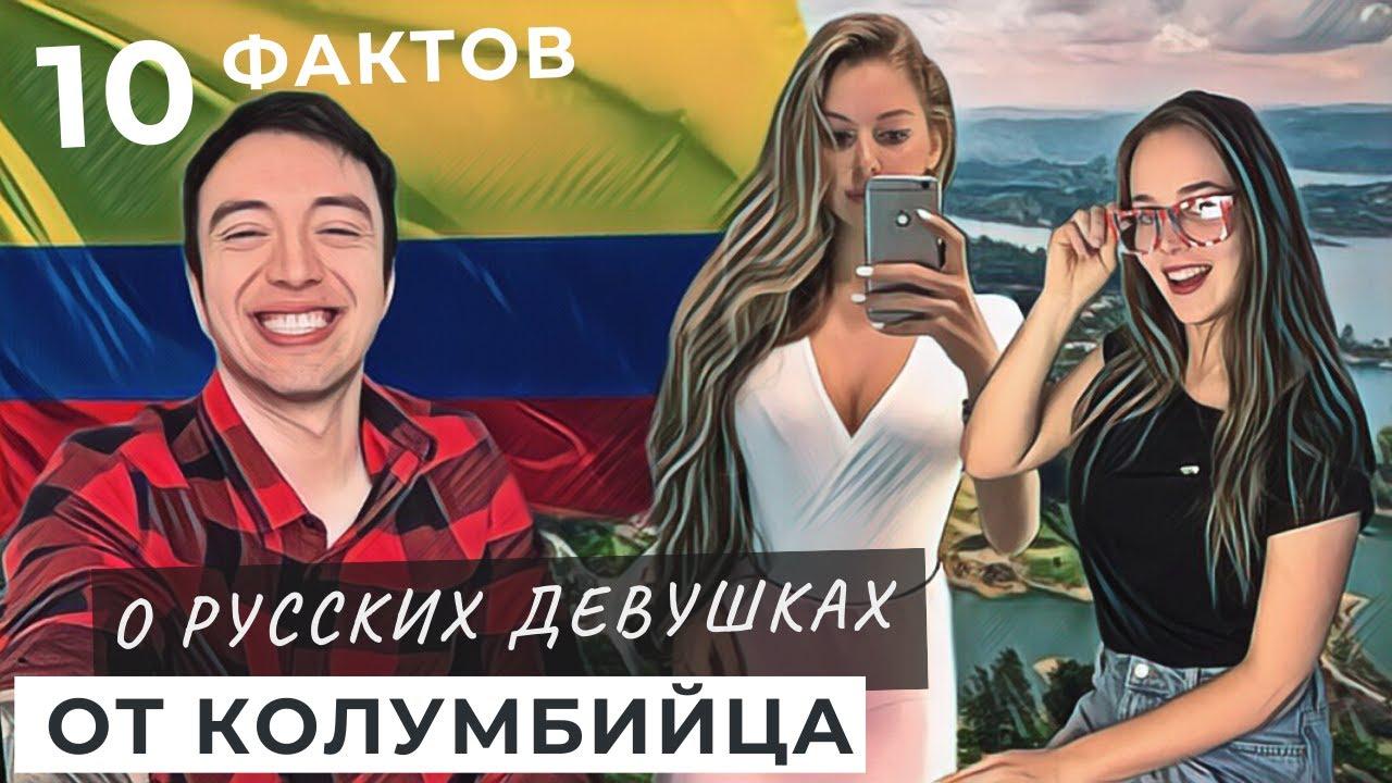 КОЛУМБИЕЦ о русских девушках | 10 фактов от иностранца | Красивые, серьёзные, верные | #Katya2RU