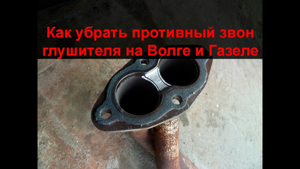 Как убрать звон и дребезжание глушителя ГАЗ Волга и Газель с ЗМЗ .
