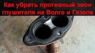 Как убрать звон и дребезжание глушителя ГАЗ Волга и Газель с ЗМЗ 406(, 2015-06-01T10:35:36.000Z)