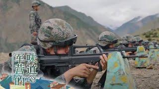 飒!直击西藏边防部队女兵超严格考核现场!全副武装目标4470高地!「军营的味道」20201011 | 军迷天下 - YouTube