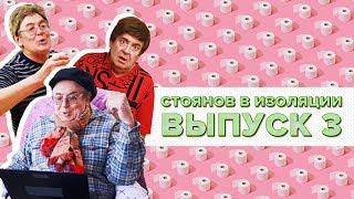 Стоянов в изоляции / Полный выпуск / #3 / лучшие скетчи