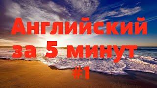 Как выучить Английский язык за 5 минут в день. Курс Английского языка с нуля. Урок #1