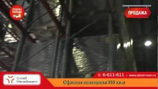 Продажа складских помещений |sklad-man.ru| Продажа склада(, 2011-05-21T18:50:02.000Z)
