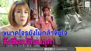 ทุบโต๊ะข่าว : สาวที่โจรไม่กล้าขืนใจ!เผยฮึดปรับลุคจนสวยปิ๊ง เพราะถูกล้อโต้โดนเสี่ยเลี้ยง 06/08/60