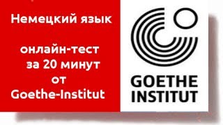 Гете Институт  - быстрый онлайн-тест от Гете Институт
