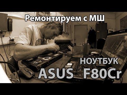 Ремонтируем с МШ. Ноутбук Asus F80Cr. Полная разборка и чистка.