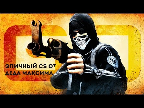 Эпичный Counter-Strike:Global Offensive от Деда Максима (часть 4)