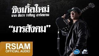 มารสังคม : ธันวา ราศีธนู อาร์ สยาม [Official Audio]