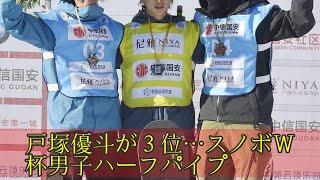 戸塚優斗が3位…スノボW杯男子ハーフパイプ 戸塚優斗 検索動画 23