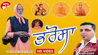 ਭਰੋਸਾ | Sonu Mangupur | Lucky Kahnewalia | Sat Sahib | Maharaj Nittiya Nand Ji Bhuriwale | New Song