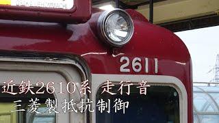 近鉄2610系 走行音(三菱製抵抗制御)X11編成