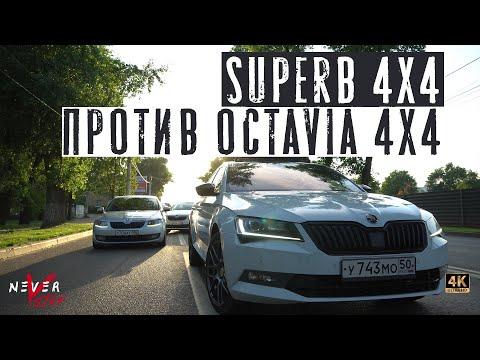 SuperB 4x4 280 Revo ПРОТИВ Skoda Octavia 4x4 is20 Etuners .ВЫВЕЛИ AMG из Игры