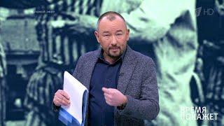 Польша и история. Время покажет. Фрагмент выпуска от 28.01.2020