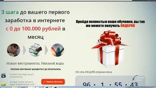 Простой заработок от 1000 рублей в день для новичка в 2020