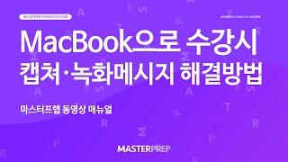 [시스템소개] 마스터프렙 MacBook으로 동영상 강의…