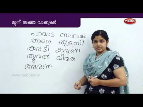 Three Letter Words In Malayalam