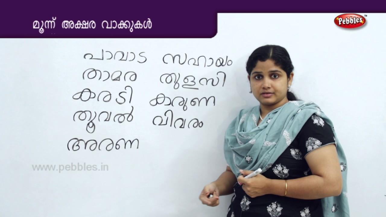 Three Letter Words in Malayalam | Preschool Educational Videos | Kids  Learning Videos