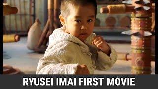 Ryusei Imai First movie 新烏龍院 New Oolong Courtyard 2018