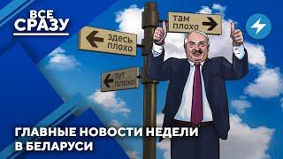 Стабильный кризис / Узаконенное беззаконие / Войска у границ
