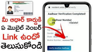 How to Check Mobile Number Link With Aadhar Card in Telugu 2021