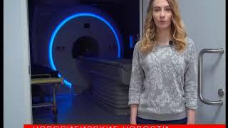 Самый мощный в Новосибирске томограф установили в НИИТО